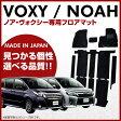 純正 TYPE トヨタ 80系 VOXY ヴォクシー/NOAH ノア フロアマット+ステップマット+ラゲッジマット LXマット H26/1〜ZWR/ZRR 80/85G/W カーマット
