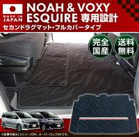 【送料無料】ヴォクシー/ノア/エスクァイア専用設計セカンドラグマットフルカバータイプ【LXマット】1BOXミニバン