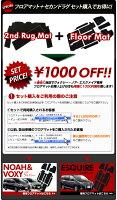 【送料無料】ヴォクシー/ノア/エスクァイア専用設計セカンドラグマットフルカバータイプ【PMマット】1BOXミニバン