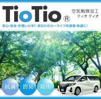 空気触媒加工ティオティオTioTio