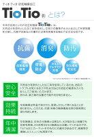空気触媒加工ティオティオTioTioとは?