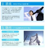 空気触媒加工の3大効果2、消臭3、防汚