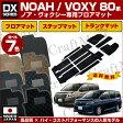 トヨタ 80系 VOXY ヴォクシー/NOAH ノア フロアマット+ステップマット+ラゲッジマット DXマット H26/1〜ZWR/ZRR 80/85G/W カーマット 純正 TYPE