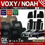 トヨタ80系VOXYヴォクシー/NOAHノアフロアマット+ステップマット+ラゲッジマットDXマットH26/1〜ZWR/ZRR80/85G/Wカーマット純正TYPE