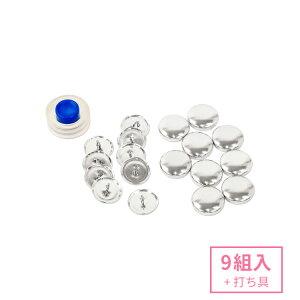 くるみボタン(ツツミボタン)キット(打ち具付、足付タイプ)18mm9組入