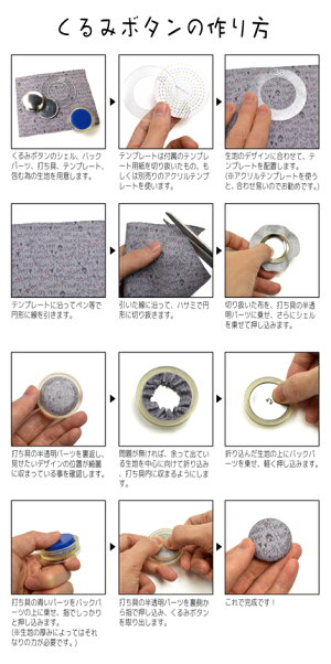 くるみボタンキット(足付タイプ/打ち具付き)18mm9組入