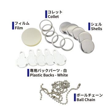 25mm ボールチェーン 缶バッジパーツセット( 白 ) 50個