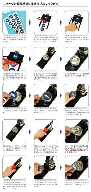 32mmプロ仕様缶バッジマシン