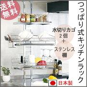 キッチン ステンレス スペース 川口工器