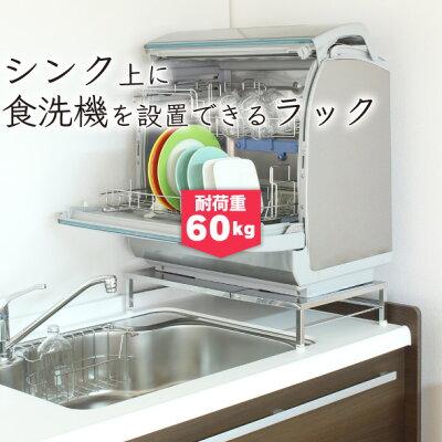 シンクの上に食洗器を設置できるラック