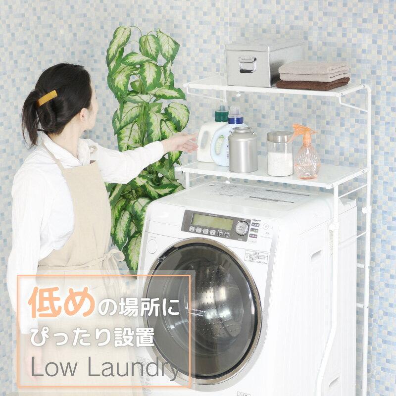 ロータイプ ランドリーラック [ 棚 2段 ] ランドリー収納 洗濯機ラック 伸縮 低い コンパクト ランドリー 収納 ホワイト 白 高さ調節 簡単組立 簡単設置 川口工器