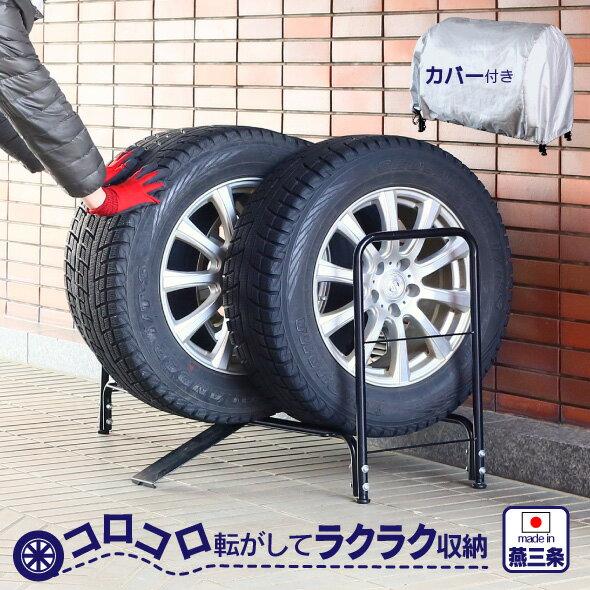 スロープ付きタイヤ収納ラックカバー付き燕三条製(タイヤラックタイヤ収納タイヤスタンドアジャスター4本タイヤ収納保管冬タイヤ夏タイ