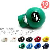 【選べる10色】ナイロン カラー コードストッパー丸型 CPB-2102 【プラスチック 日本製】