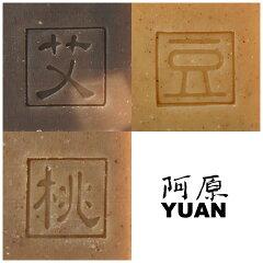 【新発売】YUAN ユアン お一人様一回限りの初回お試しセット ユアン人気の石けん3種類セット ヨ...