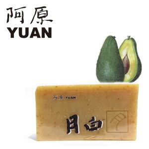YUAN ユアン 白月(しらつき)ソープ 100g【ユアンソープ 阿原 無添加 手作り 石鹸 …