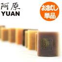 【DM便送料無料】YUAN ユアン 選べる18種類お試し15gソープ【クロネコDM便送料無料】…