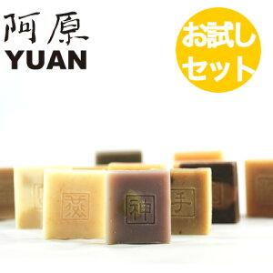 【期間限定セット】YUAN ユアン 人気お試し石けん15g3点セット(ハトムギリョクトウ、四神…