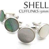 カフス SHELL CUFFLINKS シェルカフス13mm 【カフスボタン カフリンクス】【白蝶貝 黒蝶貝】【送料無料】
