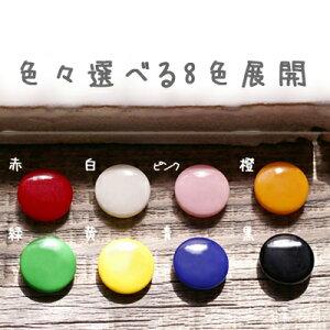 シンプル無地ボタン入園・入学準備など、色いろに♪【メール便可】