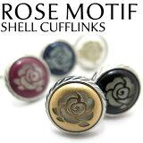 VALUE3500 【選べる5色】ROSE MOTIF SHELL CUFFLINKS ローズ シェルカフス 【カフスボタン カフリンクス】