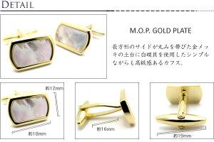 Simple2500M.O.P.GOLDPLATECUFFLINKS白蝶貝ゴールドプレートカフス【カフスボタンカフリンクス】