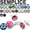 【選べる22色】SWAROVSKI SEMPLICE 1 CUFFLINKS & LAPEL PIN SET スワロフスキー センプリチェ 1 カフス&ラペルピンセット【送料無料】【カフスボタン カフリンクス】