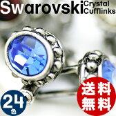【楽天カフスランキング通算170週1位】【選べる24色】SWAROVSKI CRYSTAL CUFFLINKS スワロフスキークリスタル カフス【送料無料】【カフスボタン カフリンクス】【無料ラッピング】