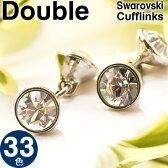 【選べる33色】SWAROVSKI DOUBLE 9mm CUFFLINKS スワロフスキー ダブルカフス 9mm【カフスボタン カフリンクス】【送料無料】