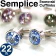 【選べる22色】SWAROVSKI SEMPLICE 1 CUFFLINKS スワロフスキー センプリチェ 1 カフス 【カフスボタン カフリンクス】【無料ラッピング】【送料無料】