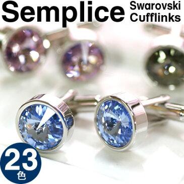 【選べる23色】SWAROVSKI SEMPLICE 1 CUFFLINKS スワロフスキー センプリチェ 1 カフス 【カフスボタン カフリンクス】【無料ラッピング】【送料無料】