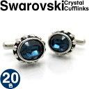【期間限定価格】【選べる20色】SWAROVSKI CRYSTAL CUFFLINKS スワロフスキークリスタルカフス【送料無料】【カフスボタン カフリンクス】【無料ラッピング】