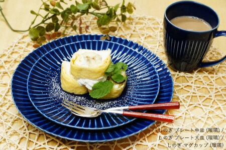 [波佐見焼]しのぎ[shinogi]プレート(皿)サイズ:中