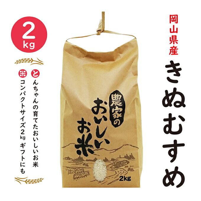 岡山県産 きぬむすめ2kg/とんちゃんの育てたおいしいお米...