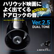LOCK音(ロックオン)アンサーバックシステム Ver.2.5 デュアルトーン