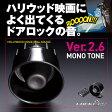 LOCK音(ロックオン)アンサーバックシステム Ver.2.6 モノトーン