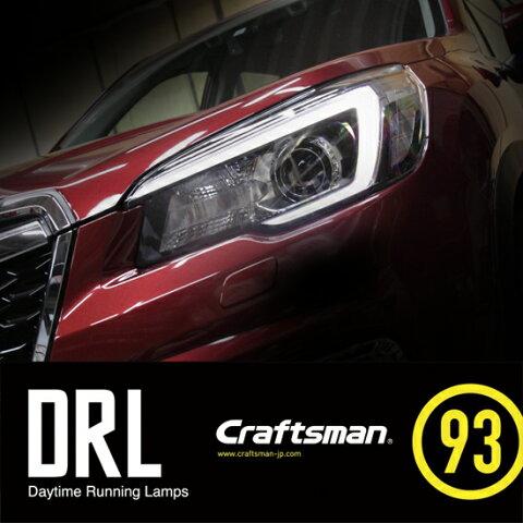 SUBARU DRL KIT(スバルデイライトキット)FORESTER SK# 2018/07〜LEDクリアランスランプ装着車用
