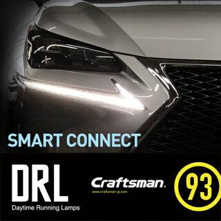 SMARTCONNECTDRLKITforLEXUSNX300h(デイライトキット)5月15日より発送開始!