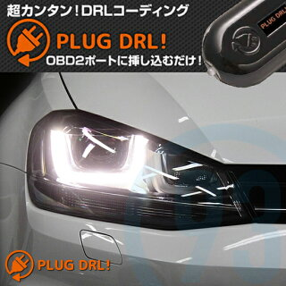 PLUGDRL!VWデイライトforVW-GOLF7(プラグコンセプト)