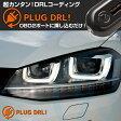 リカバリーモード搭載!PLUG DRL VWデイライトfor VW-GOLF7(プラグコンセプト)PL2-DRL-V001(NEWタイプ)