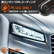 リカバリーモード搭載!PLUG_DRL!AUDIデイライト for AUDI-A8/S8(プラグコンセプト)PL2-DRL-A001