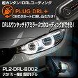 PLUG DRL Plus! for BMW 2つのコーディングが同時にできるPLUG DRL PL2-DRL-B002 ※リカバリーモード搭載 NEWタイプ