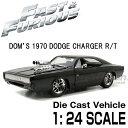 ワイルドスピード ミニカー1/24 ダイキャスト Dom's 1970ダッジチャージャー/97059【Jadatoys】