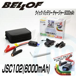ベロフBELLOFクイックバッテリーチャージャースリム(JSC001WH)コンパクトサイズ