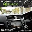 【リカバリーモード搭載】PLUG_TV PL2-TV-V001(プラグコンセプト)for Discover Pro/new MMI VW系
