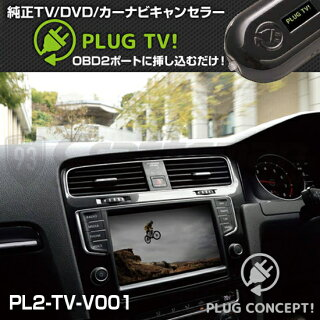 PLUGTV!PL-TV-V001(プラグコンセプト)forDiscoverPro/newMMIVW/AUDI系