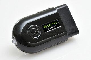 リカバリーモード搭載!NEWPLUGTV!forBMW-F系/BMW-i系PL2-TV-B001(プラグコンセプト)