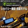 【リカバリーモード搭載】PLUG TV Ver.2!for BMW-F系/BMW-i系 PL2-TV-B001(プラグコンセプト)