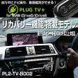 【新製品】PLUG TV(PLUS) for BMW i Drive5/i Drive6 PL2-TV-B002(プラグコンセプト)
