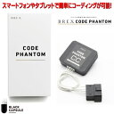 【送料無料/当日発送可】BREX CODE PHANTOM CC BKC990 for BM...
