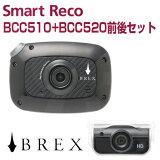 【セット割り特別セール】BREX Smart Reco BCC510+BCC520 ドライブレコーダー前後セット【北海道・沖縄県・全国離島は発送不可】